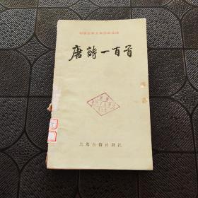 唐诗一百首 (中国古典文学作品选读)