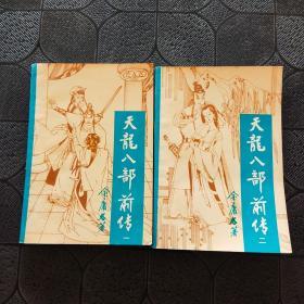 (武侠小说)天龙八部前传(1、2)
