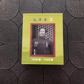 真龙康安红色收藏系列 毛主席珍藏老照片 3 (1946-1949)