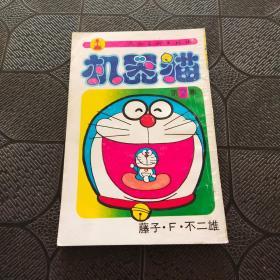 机器猫 (第2卷)