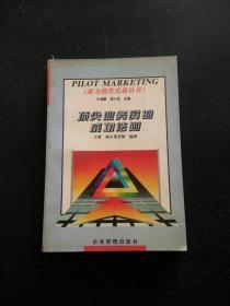 派力销售实战丛书-顶尖业务员的成功法则