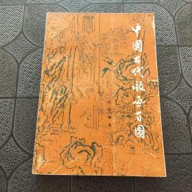 中国古代版画百图