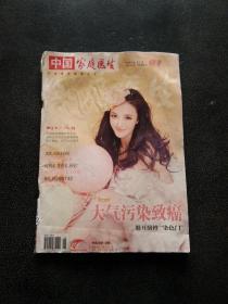 中国家庭医生 2014年(1)