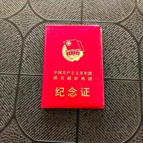 中国共产主义青年团 团员超龄离团 纪念证