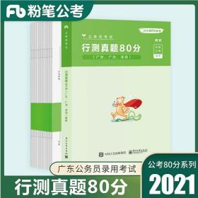 粉笔公考2021省 公务员考试试卷行测真题80分广东广州深圳市