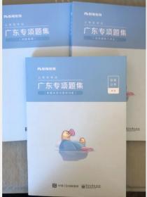 公务员考试   广东专项题集 判断推理 数量关系与资料分析 言语理解 共3本