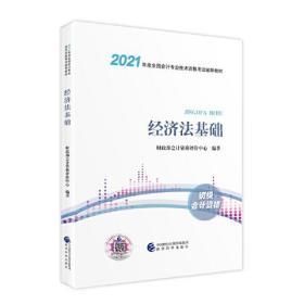 初级会计    教材2021 2021年初级会计专业技术 格   经济法基础