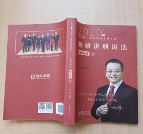 2020年杨雄讲刑诉法之精讲5