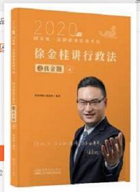 2020年徐金桂讲行政法之真金题4