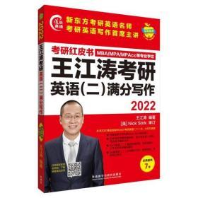 王江涛考研英语(二)满分写作(2022MBA\MPA\MPAcc等专业  )/考研红皮书