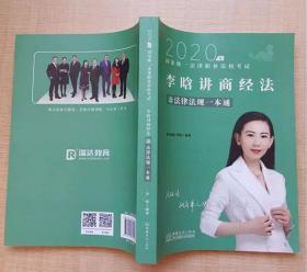 2020年李唅讲商经法之法律法规一本通
