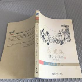 吴姐姐讲历史故事4