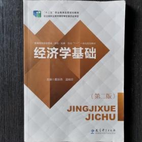 经济学基础  第二版