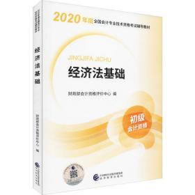 全国会计专业技术 格  辅导教材•经济法基础 2020