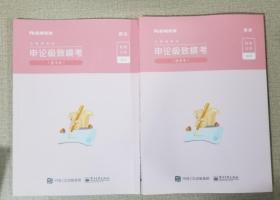 粉笔公考2021国考公务员考试用书申论极致模考解析国考卷全二册