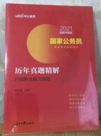 中公版·2021国家公务员录用考试真题系列:历年真题精解行政职业能力测验