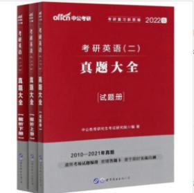 2022版考研英语(二)真题大全全三册