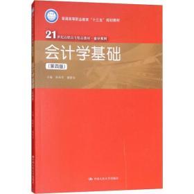 会计学基础(D4版)