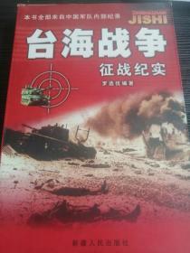 台海战争 征战纪实