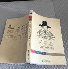 吴姐姐讲历史故事13