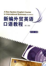 新编外贸英语口语教程( 第三版)