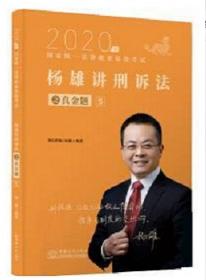 司法考试2020瑞达法考国家统一法律职业资格考试杨雄讲刑诉法之真金题5