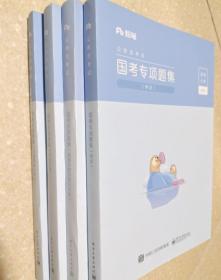 公务员考试 国考专项题集全四册 判断推理 数量关系与资料分析 申论 言语理解与表达