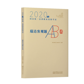 2020年瑞达客观题AB卷
