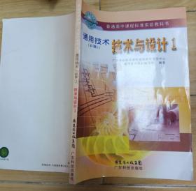 普通高中课程标准实验教科书.通用技术.技术与设计1(必修1)
