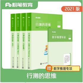 行测的思维(赠数字推理专项)(全四册)公务员考试 言语理解与表达 判断推理 数量关系与资料分析 常识