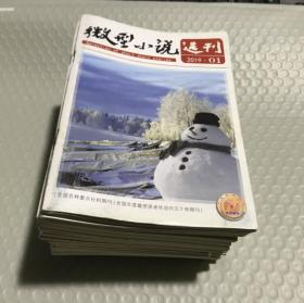 微型小说选刊 2019年1-24缺8.13共22本合售