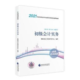 初级会计    教材2021 2021年初级会计专业技术 格   初级会计实务