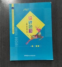 设计色彩 文健 中国建材工业出版