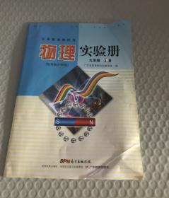 物理实验册九年级上册配粤教沪科版