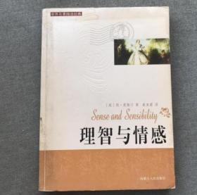 世界名著阅读经典:理智与情感