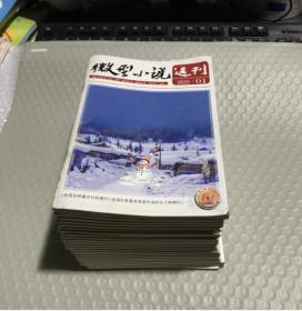 微型小说选刊 2020年1-24共24本合售