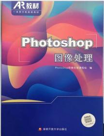 电大教材国家开放大学教材 Photoshop图像处理(含学习资源包)