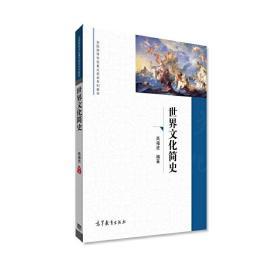 世界文化简史 高福进 高等教育出版社 9787040422948 正版旧书