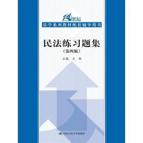 民法练习题集(第四版第4版) 王轶 中国人民大学出版社 9787300191652 正版旧书