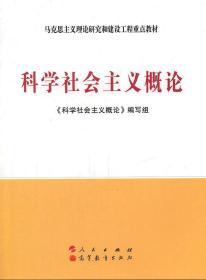 科学社会主义概论(内容一致 印次 封面.*不同 统一售价 随机发货) 科学社会主义概论编写组 人民出版社 9787010098388 正版旧书