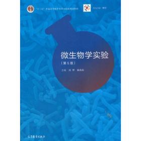微生物学实验(第5版第五版) 沈萍 高等教育出版社 9787040490220 正版旧书