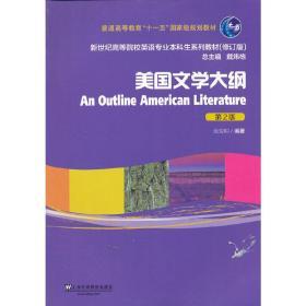 美国文学大纲(第2版第二版) 吴定柏 上海外语教育出版社 9787544631969 正版旧书