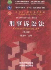 刑事诉讼法(第六版第6版) 陈光中 北京大学出版社 9787301268780 正版旧书