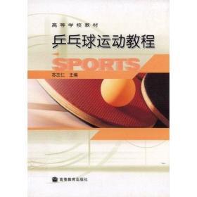 乒乓球运动教程 苏丕仁 高等教育出版社 9787040140460 正版旧书
