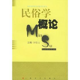 民俗学概论 钟敬文 上海文艺出版总社 9787532118373 正版旧书