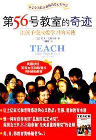 第56号教室的奇迹:让孩子变成爱学习的天使 (美)艾斯奎斯 卞娜娜 中国城市出版社 9787507420098 正版旧书