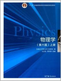 物理学(第六版第6版)(上册)(内容一致,印次、封面或*不同,统一售价,随机发货) 马文蔚 高等教育出版社 9787040399226 正版旧书