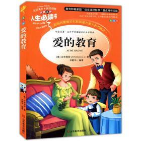 人生必读书-爱的教育 邓敏华 山东美术出版社 9787533041564 正版旧书