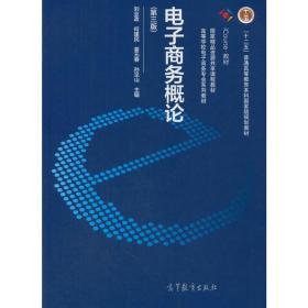 电子商务概论(第三版第3版) 刘业政等 高等教育出版社 9787040459425 正版旧书