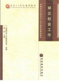 矫正社会工作 张昱 高等教育出版社 9787040245677 正版旧书